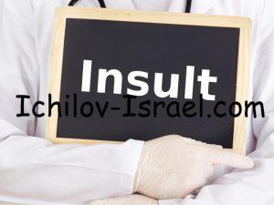 lechenie insulta v Izraile 300x225 - Лечение инсульта в Израиле