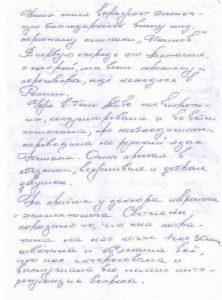 Отзыв о лечении в клинике Ихилов-Сураски. Израиль